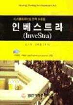 인베스트라(InveStra):시스템트레이닝 전략 모음집