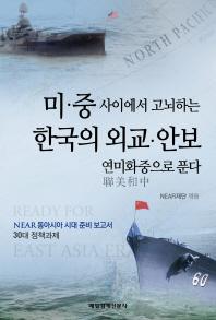 미 중 사이에서 고뇌하는 한국의 외교 안보(NEAR 동아시아 시대 준비 보고서 3)