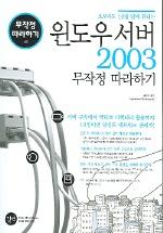 윈도우 서버 2003 무작정 따라하기 (CD-ROM 포함)