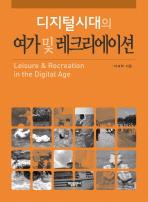 디지털시대의 여가 및 레크리에이션