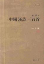 중국 한시 삼백수(금문으로 쓴)(양장본 HardCover)