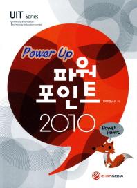 파워포인트 2010(Power Up)(UIT Series)