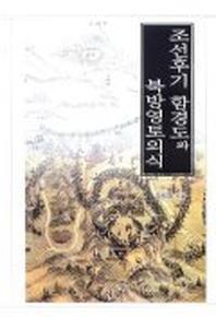 조선후기 함경도와 북방영토의식 / 상현서림  / :☞ 서고위치:RH  4  *[구매하시면 품절로 표기됩니다]