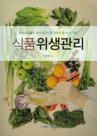 식품위생관리(개정판)