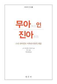 무아인 진아(마하라지 전서 6)