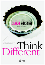 다르게 생각하라(THINK DIFFERENT)