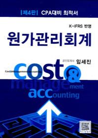 원가관리회계(K IFRS 반영)(4판)