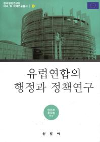 유럽연합의 행정과 정책연구(한국행정연구원 비교 및 지역연구총서 9)(양장본 HardCover)