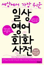 일상영어회화사전(세상에서 가장 쉬운)