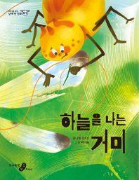 하늘을 나는 거미(저학년을 위한 날개 단 동화 1)