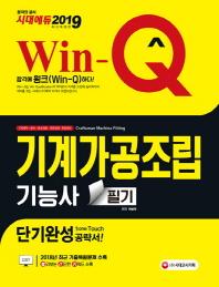 기계가공조립기능사 필기 단기완성(2019)(Win-Q)