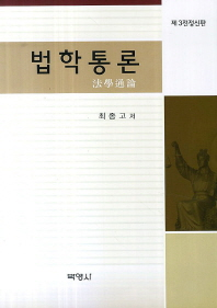 법학통론(제3전정신판)