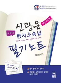 신광은 형사소송법 필기노트(신정판 4판)
