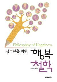 청소년을 위한 행복 철학