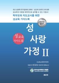 성 사랑 가정. 2: 성교육 가이드북(개정증보판)