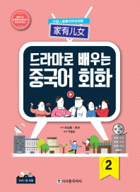 드라마로 배우는 중국어 회화. 2(CD1장포함)