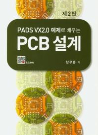 PCB 설계