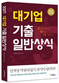 대기업 기출 일반상식(2017)(에듀윌)