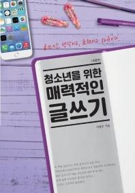 청소년을 위한 매력적인 글쓰기(개정판)