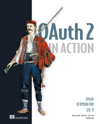 OAuth 2 in Action(해킹과 보안)