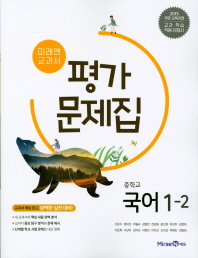 중학교 국어 1-2 평가문제집(2021)(미래엔 교과서)