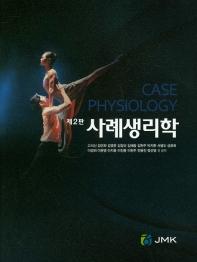 사례 생리학(2판)