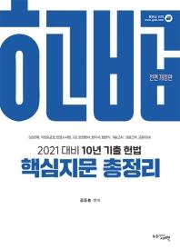2021 대비 10년 기출 헌법 핵심지문 총정리(전면개정판)