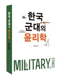 한국 군대의 윤리학(양장본 HardCover)