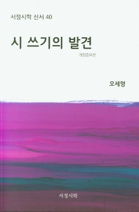 시 쓰기의 발견(개정증보판)(서정시학 신서 40)