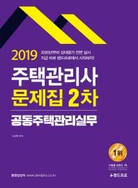 공동주택관리실무(주택관리사 2차) 문제집(2019)