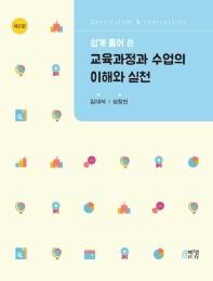 교육과정과 수업의 이해와 실천(쉽게 풀어 쓴)(2판)