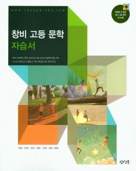 고등 문학 자습서(2018)(창비)