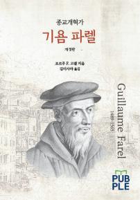 종교개혁가 기욤파렐 개정판