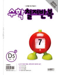 수학 철저반복 D단계 5호(초4)(개정신판 2판)