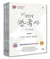 강민성 한국사 기출 1880제(전2권)