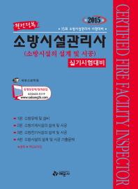 소방시설관리사(소방시설의 설계 및 시공)(실기시험대비)(2015)(완전정복)