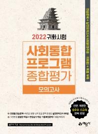 2022 귀화시험 사회통합프로그램 종합평가 모의고사
