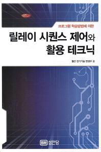릴레이 시퀀스 제어와 활용 테크닉(장정개정판)(프로그램 학습방법에 의한)
