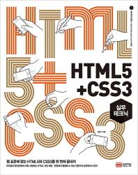 HTML5+CSS3 실무테크닉