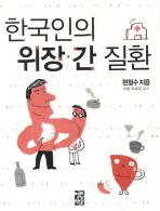 한국인의 위장 간 질환