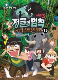 정글의 법칙. 15: 라스트인도양 편(SBS)