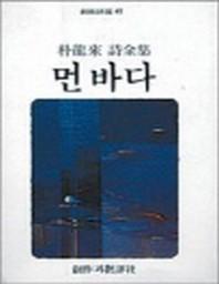 먼 바다(창비시선 45) [93년4쇄]
