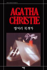 벙어리 목격자(AGATHA CHRISTIE 45) (추리소설/상품설명참조)