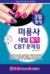 미용사 네일 필기 CBT 문제집(3일 완성)