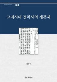 고려시대 정치사의 제문제(경인한국학연구총서 178)(양장본 HardCover)
