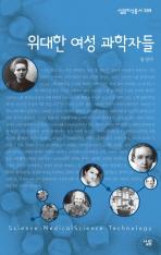 위대한 여성 과학자들(살림지식총서 389)