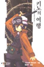 키노의 여행. 1(엔티노벨(NT Novel))