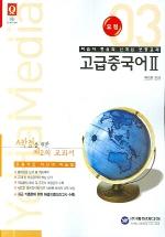 고급중국어 2(요점)(2006)