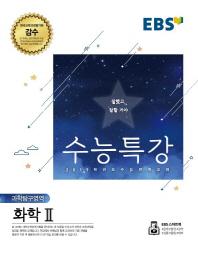고등 과학탐구영역 화학2(2019 수능)(EBS 수능특강)