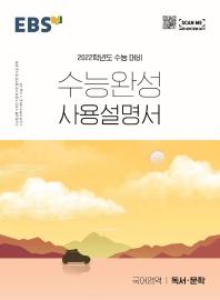 EBS 수능완성 사용설명서 국어영역 독서 문학(2021)(2022 수능대비)
